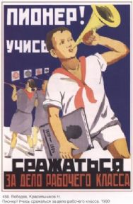 Vintage Russian poster - Pioneer! Learn to fight for the working class.